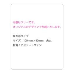 画像1: サテンシール・オリジナル 100×80 1セット(500枚入り)