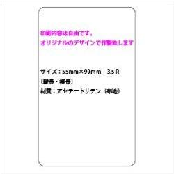 画像1: サテンシール・オリジナル 90×55 1セット(3,000枚入り)