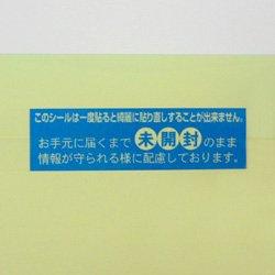 画像1: 改ざん防止・セキュリティラベル うつるんです紙素材タイプ(未開封) 100枚