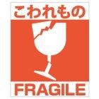他の写真1: 取扱い注意ラベル・FRAGILE/こわれもの(1シート2枚付き) 1000枚