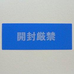画像1: 改ざん防止・セキュリティラベル 非移行タイプ(開封厳禁) 500枚