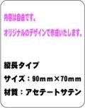 サテンシール・オリジナル 90×70 1セット(100枚入り)