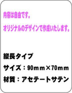 画像1: サテンシール・オリジナル 90×70 1セット(50枚入り)