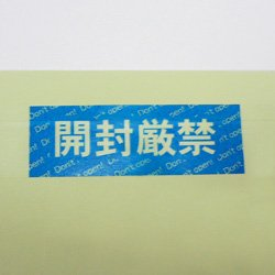 画像1: 改ざん防止・セキュリティラベル うつるんです紙素材タイプ(開封厳禁) 500枚