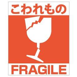 画像1: 取扱い注意ラベル・FRAGILE/こわれもの(1シート2枚付き) 1000枚