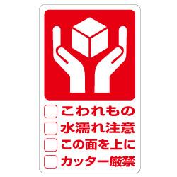 取扱い注意ラベル・シール【ケア...