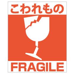 取扱注意ラベル・FRAGILE/われも...